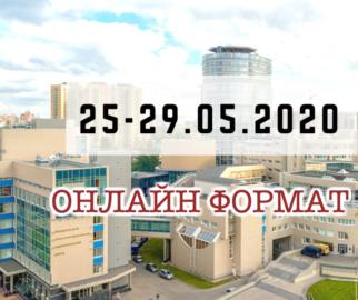 25-29 мая 2020 г. Обучение по бариатрической хирургии.