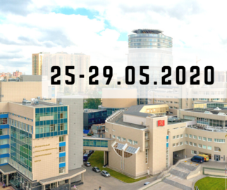 25-29 мая 2020 г. Обучающий семинар по бариатрической хирургии.