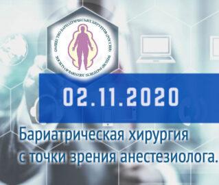 """2 ноября 2020 г. Вебинар - """"Трудности бариатрической хирургии с точки зрения анестезиолога"""""""